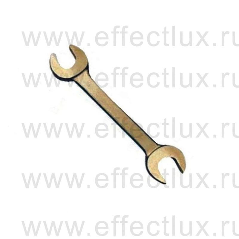 Ключ рожковый омедненный (искробезопасный) 8х9