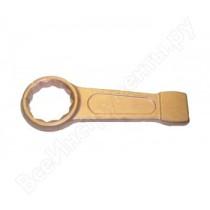 Ключ  накидной  ударный  односторонний  омедненный  (искробезопасный) 36